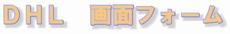 宅配伝票カンタン印刷 DHL