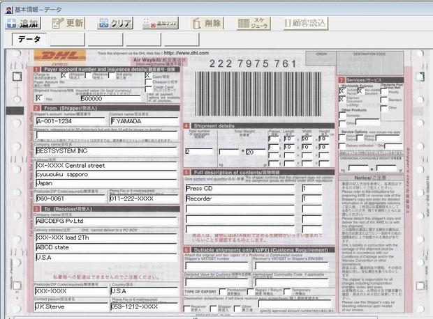 宅配伝票カンタン印刷